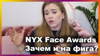 NYX Face Awards I Скандалы, интриги, расследования