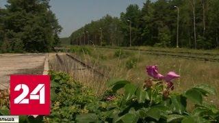Короткая память: Польша не пускает Россию в Собибор