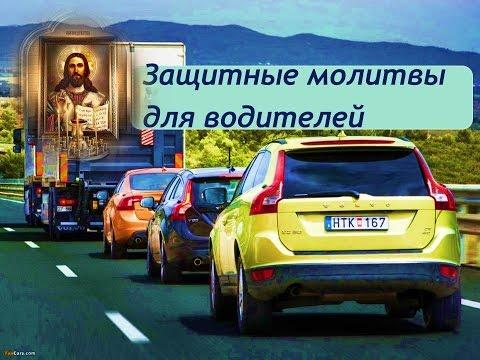 Защитные молитвы для водителей/Молитва водителя перед дорогой