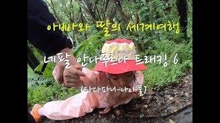 preview picture of video '[Yooni TV] 아빠와딸의 세계여행 안나푸르나 트래킹 6'