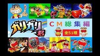 37周年赤城乳業ガリガリ君シリーズ歴代CM総集編全51種