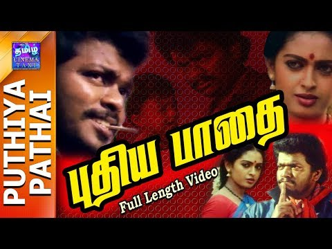 Download puthiya pathai | Full Movie | புதிய பாதை | Parthiban | Seetha HD Mp4 3GP Video and MP3