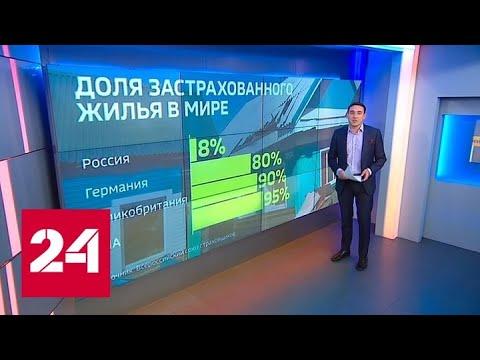 С 4 августа вступает в силу закон по страхованию жилья от чрезвычайных ситуаций - Россия 24