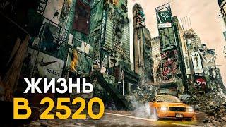 Новый Год 2520 - что, если отправиться в будущее?