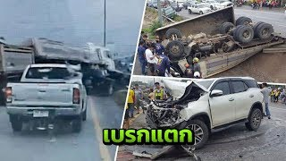 คลิปรถพ่วงพุ่งชนดะรถยนต์ 2 คัน | 11-12-61 | ข่าวเช้าไทยรัฐ