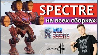 War Robots - Spectre на всех ТОП сборках!!!