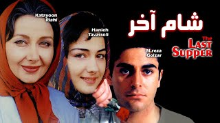 Film Shame Akhar | The Last Supper | فیلم سینمایی شام آخر