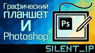 Графический планшет и Photoshop