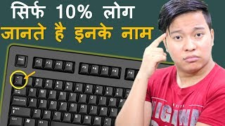 OMG ! Only Few People Know About These on Computer Keyboard | Computer User Must Know