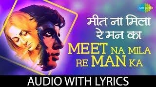 Meet Na Mila Re Man Ka with lyrics   मीट न मिला रे