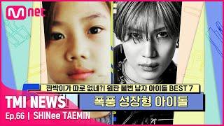 [66회] 변함없는 방부제 미모! 폭풍 성장형 아이돌 샤이니 태민!#TMINEWS   EP.66   Mnet 210512 방송