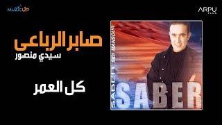 Saber Rebai - Kol El Omor | صابر الرباعي - كل العمر تحميل MP3