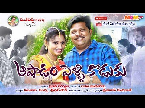 ఆషాడం పెళ్లి కొడుకు -Telugu Short Film | Ashadam Pelli Koduku comedy Cinema | Mana Cinema Muchatlu