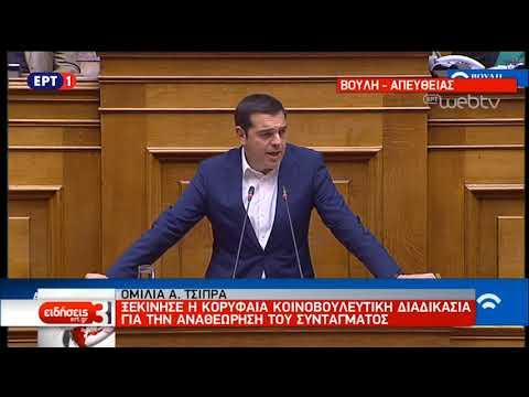Η ομιλία του πρωθυπουργού στη συζήτηση για την αναθεώρηση του Συντάγματος | 14/11/18 | ΕΡΤ
