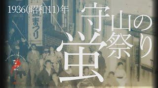 1936年 守山の蛍祭り【なつかしが】