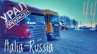 #44 Italia - Russia. Путь в Сибирь. Урал по М-5 прекрасен.