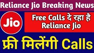 Reliance jio breaking news | अब से आप लोगों को मिलेंगे Free Calls