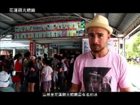 吳鳳在台糖 《花蓮觀光糖廠》