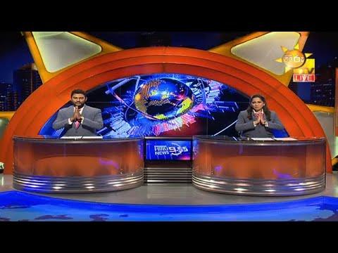 Hiru News 9.55 PM | 2020-09-21