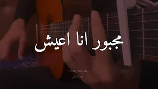 تحميل اغاني مجبور انا اعيش ما كان الفراق - هاني قيتار ( guitar cover ) MP3
