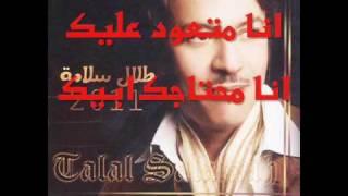 تحميل اغاني الفراغ طلال السلامه 2011 MP3