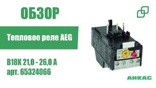 Тепловое реле AEG B18K 21,0 - 26,0 A арт. 65324066