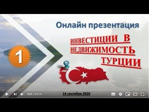 2020 09 14 ZOOM  Инвестиции в недвижимость Турции   Строящийся жилой комплекс в г Аланья  район ОБА