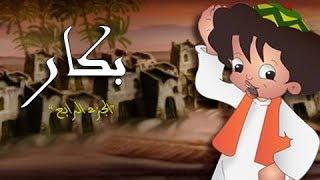 بكارجـ4׃ الحلقة 29 من  30