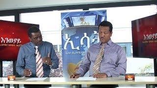 ESAT Eneweyay August 17, 2018