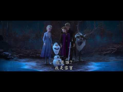 冰雪奇緣2  最新預告片-召喚版