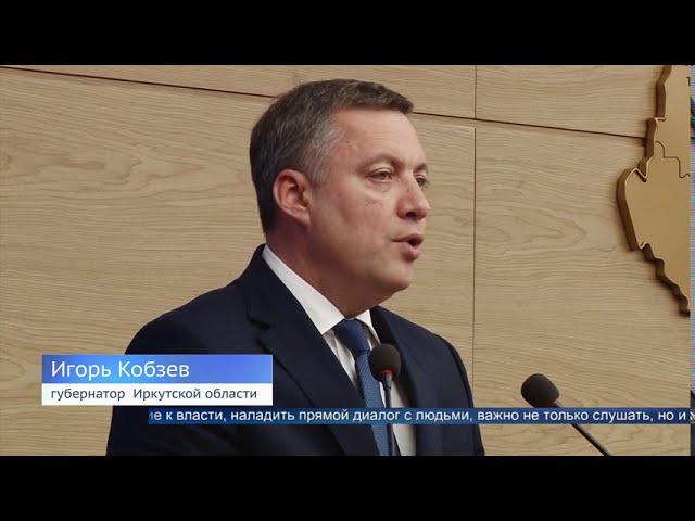 Губернатор Иркутской области официально вступил в должность