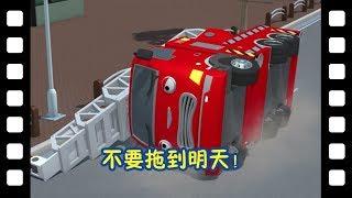🎥 小巴士TAYO L 不要拖到明天!l 太友主題劇場 #69 L 小公交車太友
