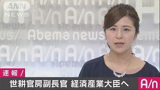 経済産業大臣に世耕官房副長官を起用へ16/08/02