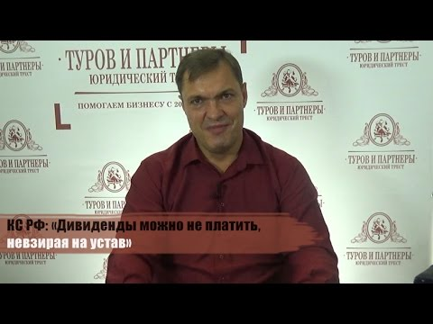 КС РФ: «Дивиденды можно не платить, невзирая на устав»