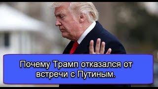 Почему Трамп отменил встречу с Путиным.  Геополитика. Трамп, Путин, Си.
