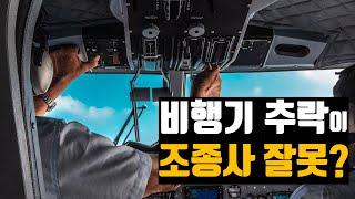 [자왕] 보잉 737 추락이 조종사 잘못이라고?