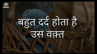 Best Emotional Lines On Life, Life Quotes Video, Positive Thought Hindi, Anmol Vachan, Suvichar, ETC