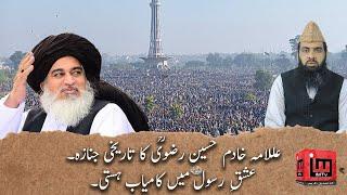 Allama Khadim Hussain Rizvi ka tarikhi janaza   Ishq-e-Rasool SAW main kamyab hasti   IM Tv