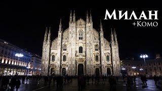 Что делать два дня в Милане + один день в Комо