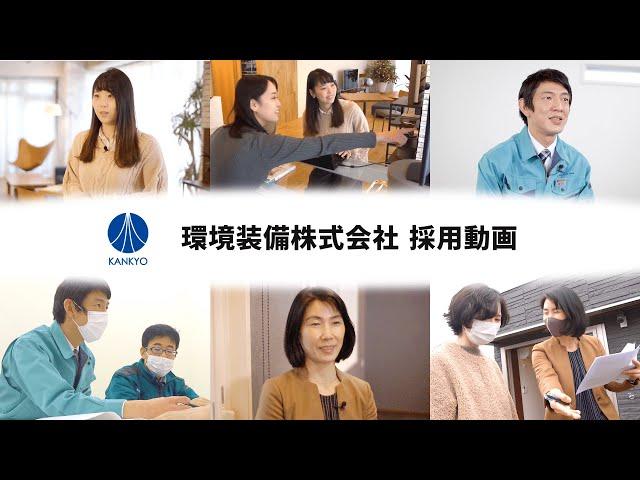 環境装備株式会社 採用動画