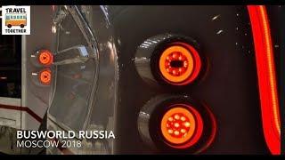 "Выставка ""Busworld Russia Moscow 2018"". Полный обзор | ""Busworld Russia Moscow 2018"""