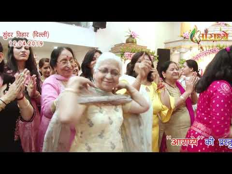 लडे नैन मोहन दे नालAlka GoyalAaradhya