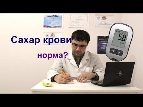 Какова норма сахара крови?