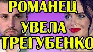 РОМАНЕЦ УВЕЛА ТРЕГУБЕНКО! НОВОСТИ 03.06.2018