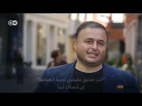 الصحفي جاسور مامدوف يرى أن ألمانيا صديق وفي لحرية الصحافة