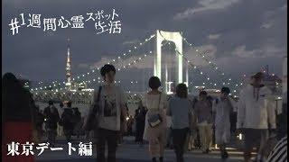 心霊スポットで1週間生活してみた。第2弾【東京デート編】(未公開あり) - YouTube