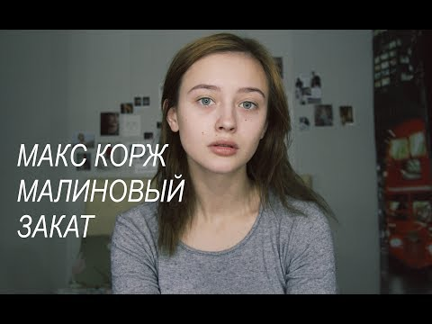 Макс Корж - Малиновый закат(cover by Valery. Y./Лера Яскевич)