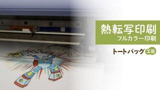 熱転写印刷