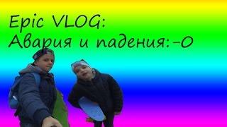 Epic VLOG: Авария и падения!!!