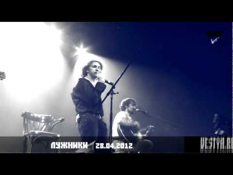 Король и Шут - Медведь (Лужники, 28.04.12, акустика)